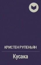 Кристен Рупениан - Кусака