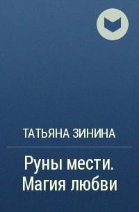 Татьяна Зинина - Руны мести. Магия любви