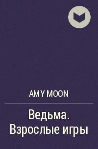 Amy Moon - Ведьма. Взрослые игры