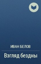 Иван Белов - Взгляд бездны