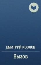 Дмитрий Козлов - Вызов