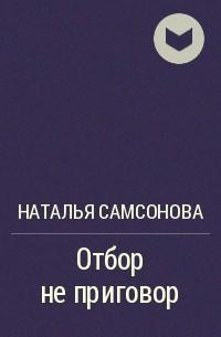 Наталья Самсонова - Отбор не приговор