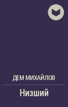 Дем Михайлов - Низший