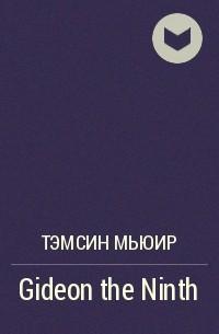 Тэмсин Мьюир - Gideon the Ninth
