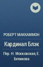 Роберт Маккаммон - Кардинал Блэк