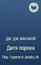 Дж. Дж. МакЭвой - Дитя порока