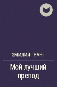 Эмилия Грант - Мой лучший препод