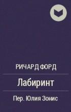 Ричард Форд - Лабиринт