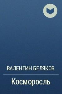 Валентин Беляков - Косморосль