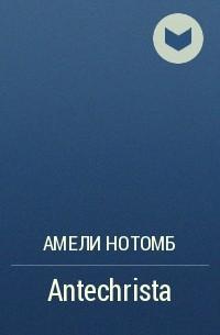 Амели Нотомб - Antechrista
