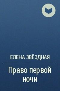 Елена Звёздная - Право первой ночи