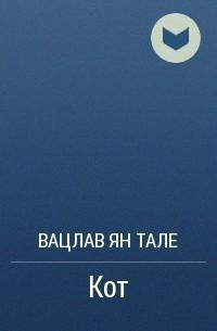 Вацлав Ян Тале - Кот