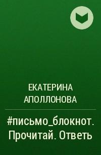 Екатерина Аполлонова - #письмо_блокнот. Прочитай. Ответь