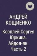 Андрей Кощиенко - Косплей Сергея Юркина. Айдол-ян. Часть 2
