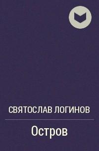 Святослав Логинов - Остров
