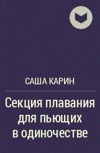 Саша Карин - Секция плавания для пьющих в одиночестве