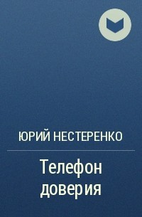 Юрий Нестеренко - Телефон доверия
