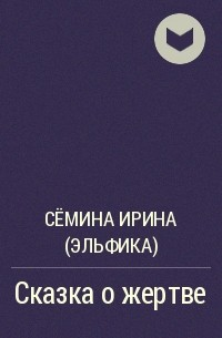 Сёмина Ирина (Эльфика) - Сказка о жертве