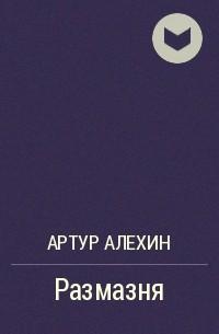 Артур Алехин - Размазня