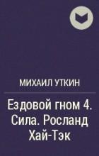 Михаил Уткин - Ездовой гном 4. Сила. Росланд Хай-Тэк