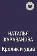 Наталья Караванова - Кролик и удав