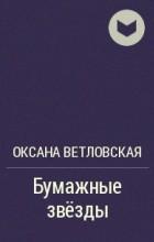 Оксана Ветловская - Бумажные звёзды