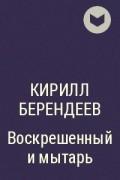 Кирилл Берендеев - Воскрешенный и мытарь