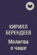 Кирилл Берендеев - Молитва о чаше