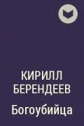 Кирилл Берендеев - Богоубийца