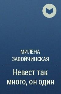 Милена Завойчинская - Невест так много, он один