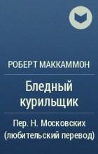 Роберт Маккаммон - Бледный курильщик