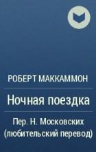 Роберт Маккаммон - Ночная поездка