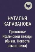 Наталья Караванова - Невеста наместника