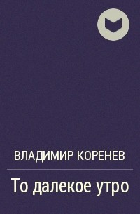 Владимир Коренев - То далекое утро
