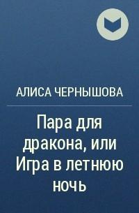 Алиса Чернышова - Пара для дракона, или Игра в летнюю ночь