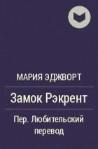 Мария Эджворт - Замок Рэкрент
