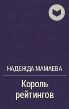 Надежда Мамаева - Король рейтингов