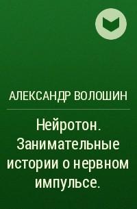 Александр Волошин - Нейротон. Занимательные истории о нервном импульсе.
