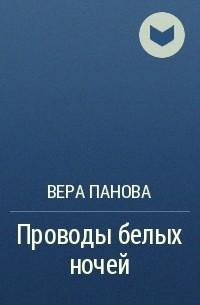 Вера Панова - Проводы белых ночей