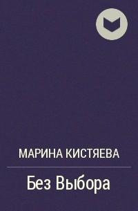 Марина Кистяева - Без Выбора