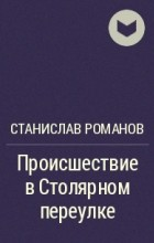 Станислав Романов - Происшествие в Столярном переулке