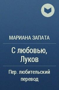 Мариана Запата - С любовью, Луков