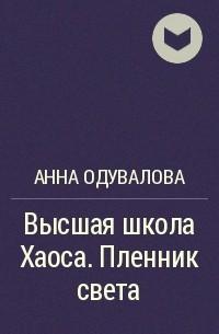 Анна Одувалова - Высшая школа Хаоса. Пленник света