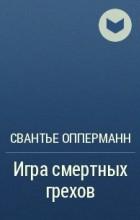 Свантье Опперманн - Игра смертных грехов