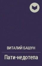 Виталий Башун - Пати-недотепа