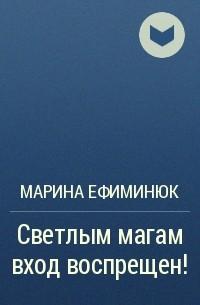 Марина Ефиминюк - Светлым магам вход воспрещен!