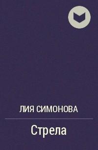 Лия Симонова - Стрела