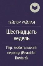 Тейлор Райлан - Шестнадцать недель