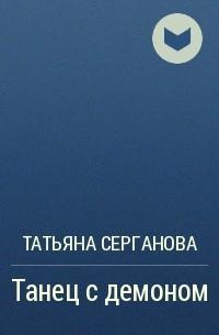 Татьяна Серганова - Танец с демоном. Зимний бал в академии