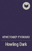 Кристофер Руоккио - Howling Dark